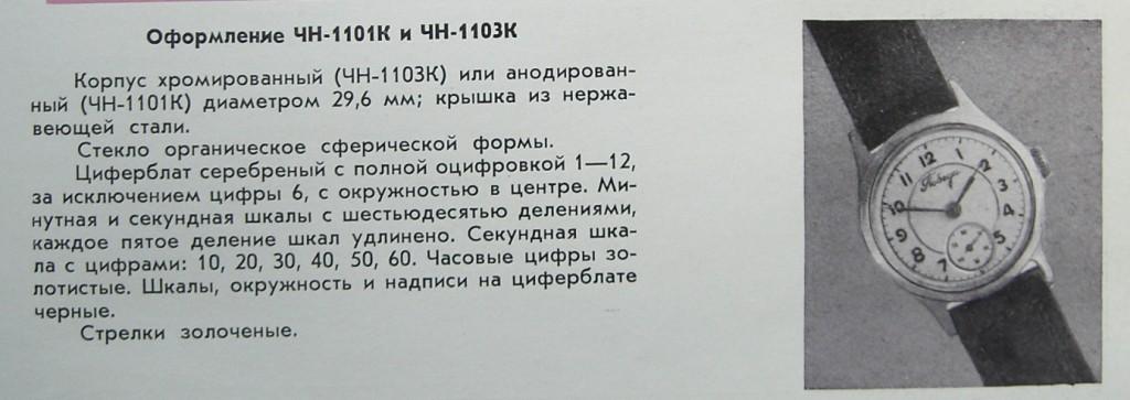 pobieda001-1101-1103