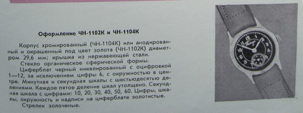 pobieda002-1102-1104