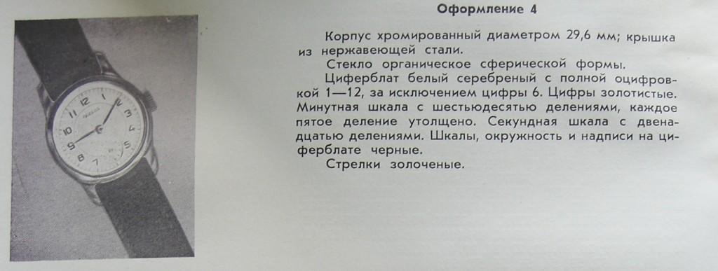 pobieda003-4
