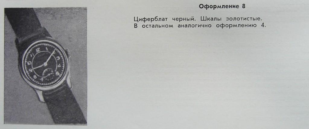 pobieda004-8