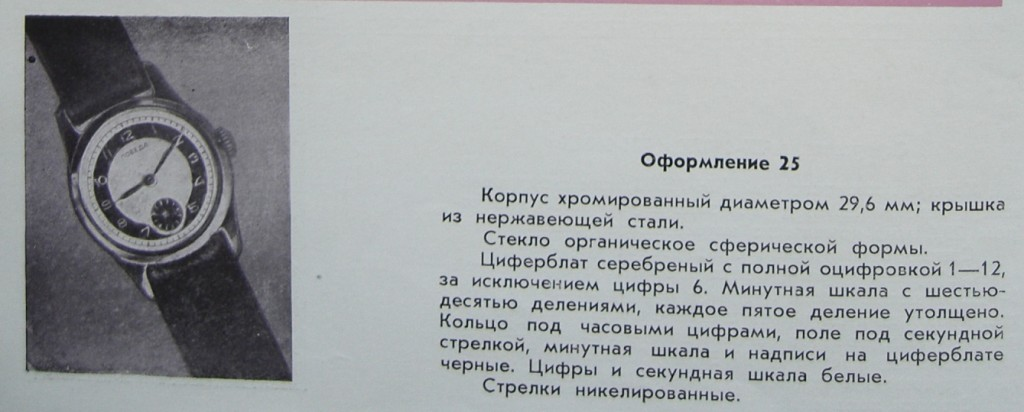 pobieda005-25