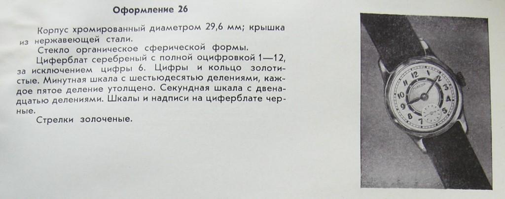 pobieda006-26