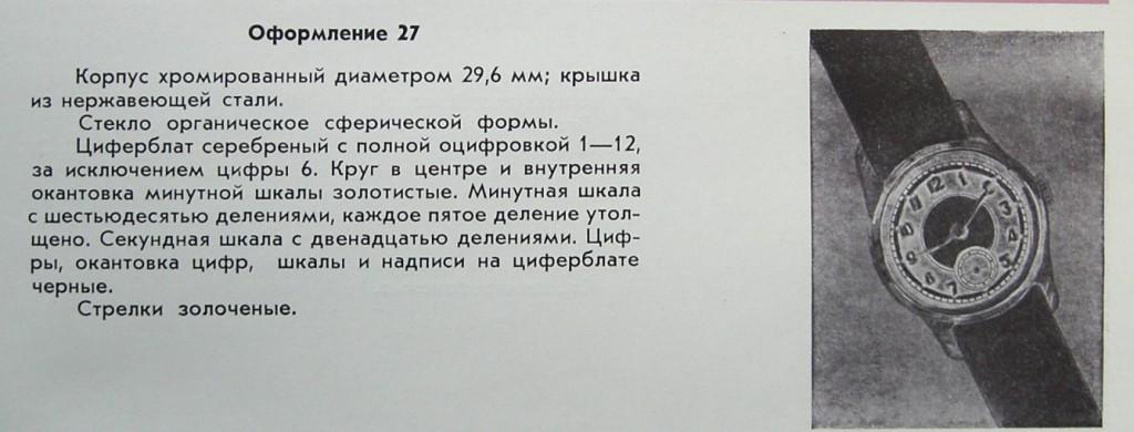 pobieda007-27