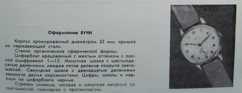 pobieda020-81