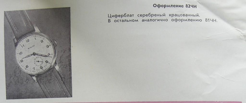 pobieda021-82