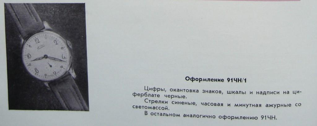 pobieda029-91-1