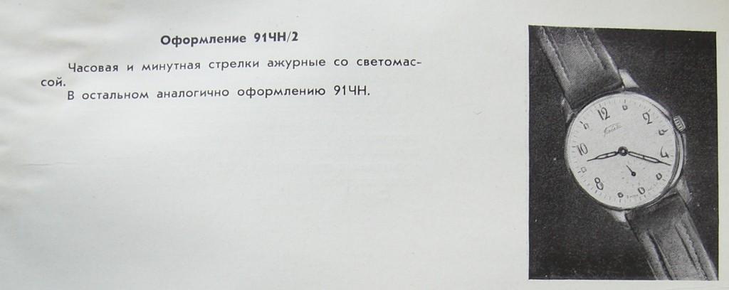 pobieda030-91-2