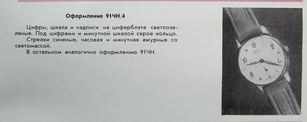 pobieda031-91-4