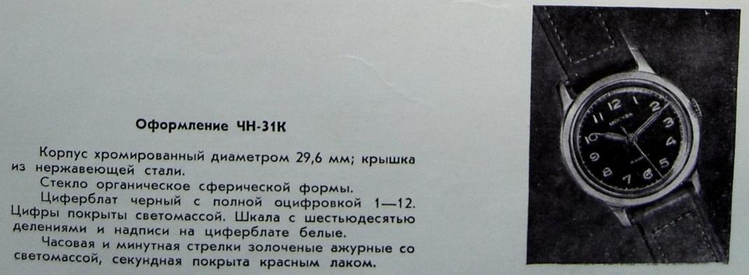 moskwa-31k-katalog