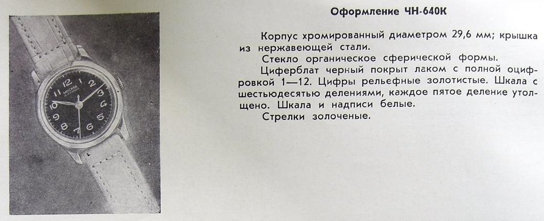 moskwa-640k-katalog