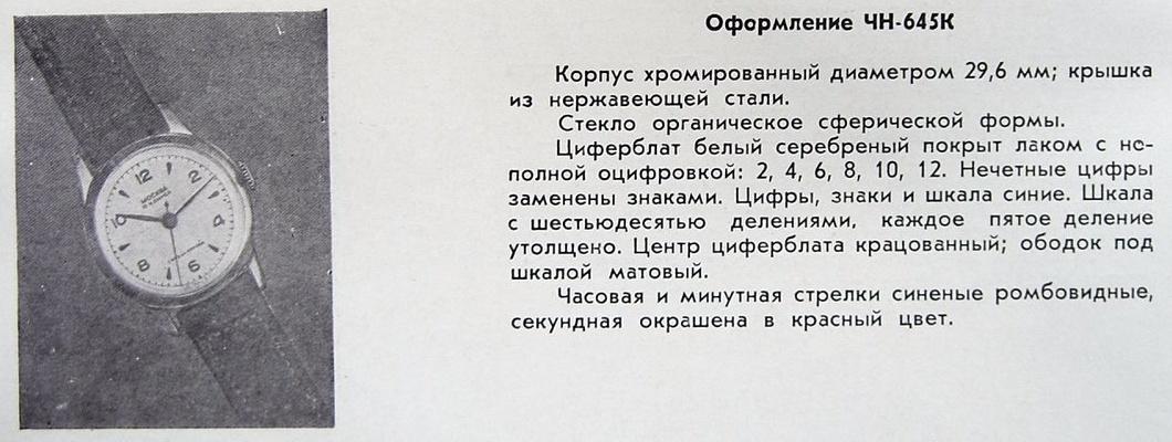 moskwa-645k-katalog